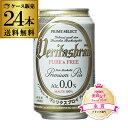キャッシュレス5%還元対象品ヴェリタスブロイ ピュア&フリー330ml×24缶完全無添加のノンアルコールビール1本あたり税別107.6円1ケース送料無料ピュアアンドフリーノンアルビールテイスト長S