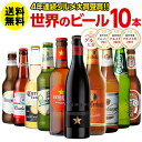 最大300円オフクーポン配布ビールセット ビールギフト   世界のビール飲み比べ 10本セット 70弾 瓶 詰め合わせ 輸入 海外ビールプレゼント 地ビール 贈り物 贈答用 長S
