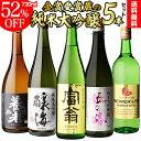 日本酒 純米大吟醸 送料無料 飲み比べセット 辛口 720m...