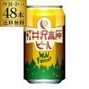 軽井沢ワイルドフォレスト 350ml×48本送料無料 2ケース販売(24本×2)ヤッホーブルーイング地ビール 国産 長野県 日本 クラフトビール よなよな 長S