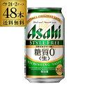 (全品P3倍 4/10限定)発泡酒 アサヒ スタイルフリー 糖質0 ゼロ 350ml×48本 送料無料 48缶 2ケース販売 ビールテイスト 長S 母の日 父の日