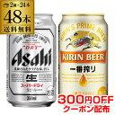 最大300円オフクーポン配布ビール アサヒ スーパードライ ...