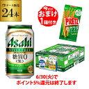 (予約)景品付き プリッツ アサヒ スタイルフリー 糖質0 ゼロ 350ml×24缶 1ケース Asahi 発泡酒 ビールテイスト 国産 おまけ 景品 長S 2020/6/16以降発送予定