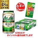 (予約)景品付き プリッツ 送料無料アサヒ スタイルフリー 糖質0 ゼロ 350ml×48缶 2ケース ビールテイスト Asahi 発泡酒 国産 おまけ 景品 長S 2020/6/16以降発送予定