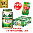 (予約)景品付き プリッツ 送料無料アサヒ スタイルフリー 糖質0 ゼロ 350ml×96缶 4ケース ビールテイスト Asahi 発泡酒 国産 おまけ 景品 長S 2020/6/16以降発送予定