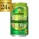 サッポロ 麦とホップ THE HOP 350ml×24缶限定発売【ケース】[新ジャンル][第三のビール][国産][日本][長S]