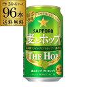 サッポロ 麦とホップ THE HOP 350ml×96本送料無料 限定発売 麦ホ ホップ 新ジャンル 第3の生 ビールテイスト 350缶国産 4ケース販売 缶 長S 2個口です