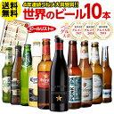 ビールセット ビールギフト 送料無料 世界のビール飲み比べ 10本セット【77弾】瓶 詰め合わせ 輸入 海外ビールプレゼント 地ビール 贈り物 贈答用 御中元 お中元 長S
