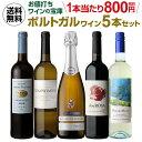 お値打ちワインの宝庫ポルトガルワイン5本セット【送料無料】