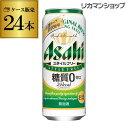 キャッシュレス5%還元対象品アサヒ スタイルフリー 糖質0 ゼロ 500ml×24本発泡酒 ビールテイスト 500缶 国産 1ケース販売 缶 長S