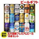 ビール ギフト プレゼント 贈り物 ビールセット 350ml 18本 プレミアム 送料無料 飲み比べ