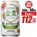 1本あたり112円(税別)サントリー金麦OFF350ml×60本(2ケース+12本)送料無料金麦オフ発泡新ジャンル第三のビールビールテイスト60本長S