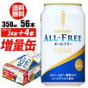 【10%オフクーポン配布中!先着順!】今だけ4缶増量中!送料無料サントリービールオールフリー増量パック350ml×2ケース(1ケースは24本入り+4本!合計56本でお届けします)ノンアルコールビールGLY予約2019/12/16以降発送予定
