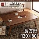 天然木ウォールナット材 北欧デザインこたつテーブル new! 【Lumikki】ルミッキ/長方形(120×80)