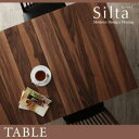 モダンデザインダイニング Silta シルタ ダイニングテーブル W120-180