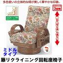360°回転式!ゴブラン調生地使用♪3段階リクライニング籐座椅子ミドルタイプ