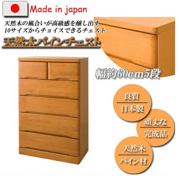 【送料無料】安心の日本製・完成品!天然木パイン材使用♪チェスト 幅60cm・5段タイプ