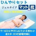 寝苦しい夏の節電対策に!ひんやりジェルマット&枕用セット