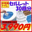 水を使わない非常用防災トイレ セルレット(S-30F)凝固剤...