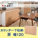 【送料無料】キッチンシリーズNeat カウンター下収納 扉幅120cm ナチュラル