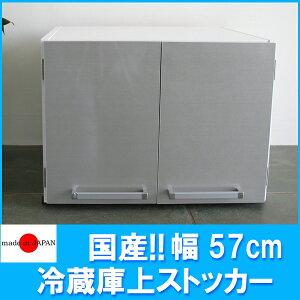 【送料無料】日本製!光沢仕上げ・冷蔵庫上ストッカー 幅57cm