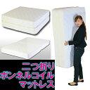【送料無料】二つ折りボンネルコイルマットレス〜シングル〜