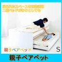新生活応援!【送料無料】親子ペアシングルベッド〜フレームのみ