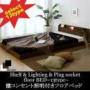 【国産F】棚コンセント照明付きフロアワイドキングベッド(マットレス幅約220cm)レギュラーマットレス付き