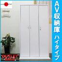 【台数限定アウトレット!】日本製!AV収納庫 ハイタイプ3扉〜ホワイト〜