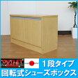 【台数限定アウトレット!】日本製!回転式シューズボックス 1段タイプ〜ナチュラル〜