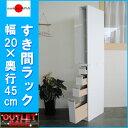 【台数限定アウトレット!】日本製!アクリル扉フラットすき間収納庫 奥行44.5×幅20cm