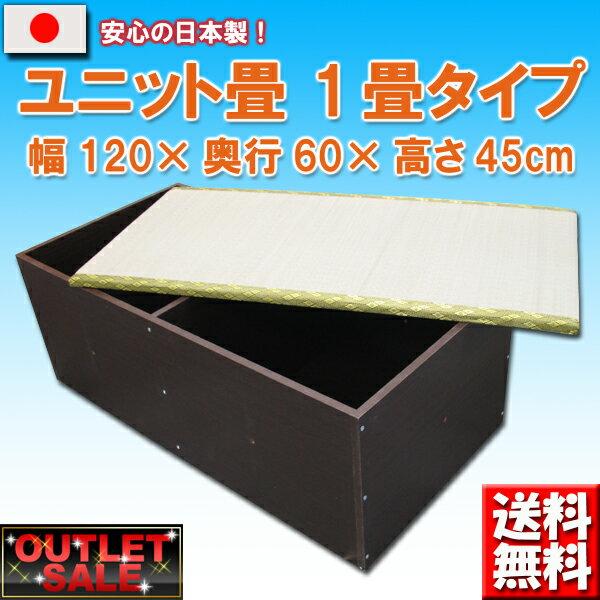 【台数限定アウトレット!】日本製!高床式ユニット畳シリーズ 高さ45cm 1畳