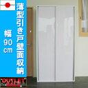 【台数限定アウトレット!】《更に値下げ!》日本製!薄型引き戸収納 幅90cm