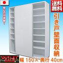 【台数限定アウトレット!】日本製!引き戸壁面収納 幅150cm