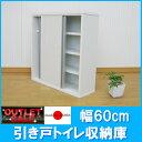 【台数限定アウトレット!】日本製!トイレ収納庫 引き戸タイプ 幅60cm〜ホワイト〜