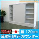【台数限定アウトレット!】日本製!薄型引き戸カウンター下収納(幅120×奥行20cm)