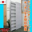 【台数限定アウトレット!】日本製!ボックス付きリバーシブルキッチンすき間収納庫 幅15×奥行58cm