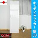 【台数限定アウトレット!】日本製!キッチンストッカー 幅50〜ホワイト〜