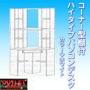 【台数限定アウトレット!】日本製!コーナー型上棚付ハイタイプパソコンデスク〜ホワイト〜