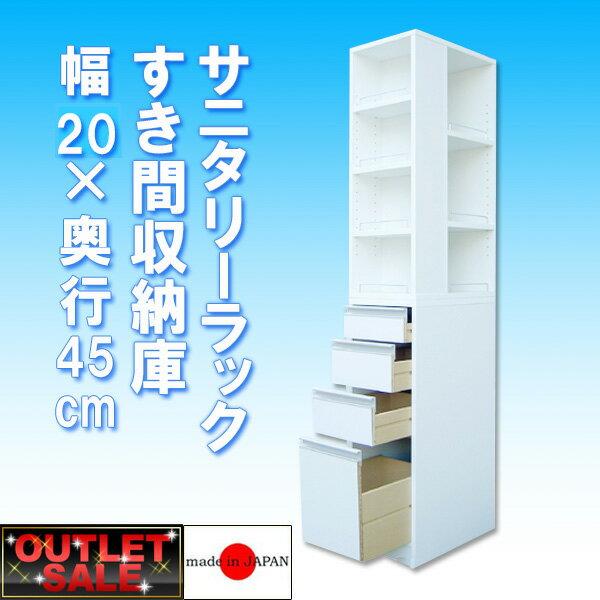 【台数限定アウトレット!】日本製!サニタリーすき間ラック(幅20×奥行44.5cm)