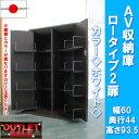 【台数限定アウトレット!】日本製!AV収納庫 ロータイプ2扉〜ホワイト〜