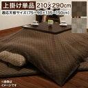 ショッピングこたつ布団 ブロックチェック柄こたつ布団 Modelate モデラート 上掛け 5尺長方形(90×150cm)天板対応
