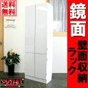 【送料無料】プッシュ式扉で便利♪鏡面薄型壁面収納ラック 新生...