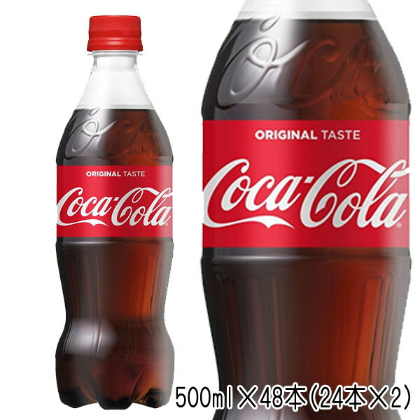 送料無料沖縄・離島は追加送料コカ・コーラコカコーラ500ml48本(24本×2)ペットボトルPET1