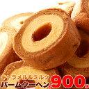 【訳あり】キャラメル&ミルクバームクーヘンどっさり900g...