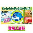 【普通郵便送料無料】お風呂ボート ドルフィン号 専用入浴料 12錠入