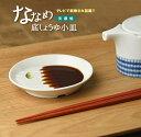メール便OK 美濃焼 アイデア ななめ底しょうゆ小皿 白 陶器 醤油皿