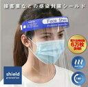 フェイスシールド フェイスガード フェイスカバー 曇り止め付き 男女兼用 洗って使える FACE SHIELD 洗える 医療 医療用 フェイスマスク