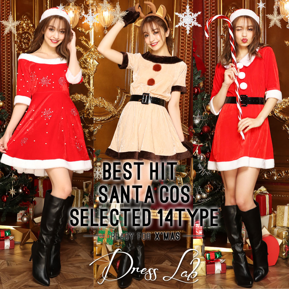サンタコスプレ激安サンタコスコスチュームクリスマス衣装セクシーサンタクロースパーティ大きいサイズコス