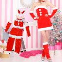 サンタ コスプレ 激安 サンタコス クリスマス コスチューム 衣装 大きいサイズ セクシー サンタクロース パーティ サンタコスプレ レッグウォーマー アームウォーマー サンタコスチューム コス バニ